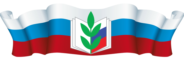 Картинки по запросу эмблема профсоюза работников образования и науки