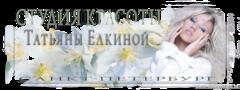 Студия красоты Татьяны Елкиной.