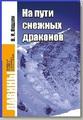 """Книга: """"Лавины и лавинная безопасность экстремала"""""""