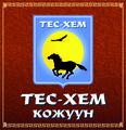 Администрация Тес-Хемского кожууна Республики Тыва