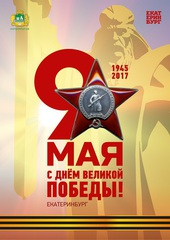 С Днём Великой Победы!!