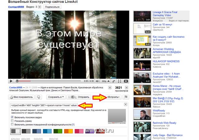 """как найти код просмотра видео клипа в """"YouTube"""""""