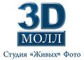 """студия предметной фотосъемки """"3D Молл"""""""