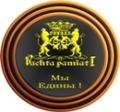 """Международный благотворительный фонд """"Vachta Pamiati"""""""