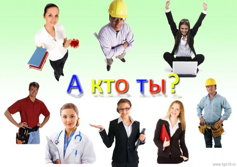 """Тест """"Определение типа будущей профессии"""""""