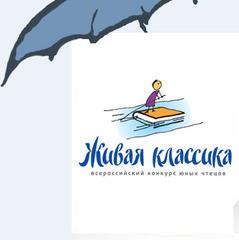 Всероссийский конкурс чтецов «Живая классика».
