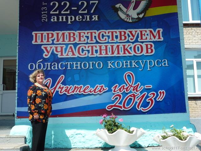 """Поздравляем Ларису Алексеевну Иванюк с победой на областном конкурсе """"Учитель года 2013""""!!!"""