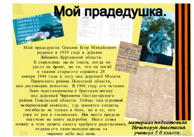 Сетевой город школа 36 петропавловск-камча - 04
