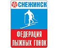 Федерация  лыжных  гонок