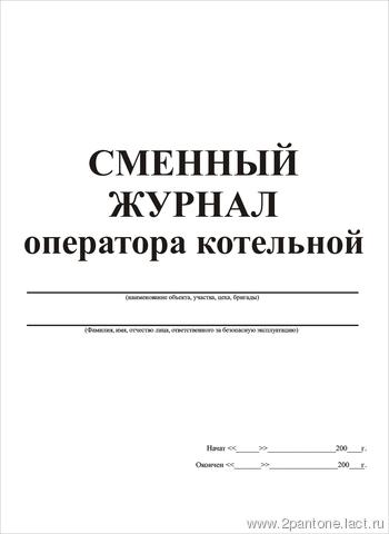 Сменный Журнал Оператора Котельной Образец - фото 8