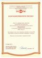 Благодарственные, дипломы и приветственные письма Фонду
