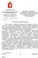 Письмо Министерства культуры и туризма Свердловской области
