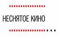 """Новый проект """"НЕСНЯТОЕ КИНО"""""""