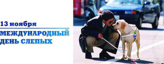 """Результат пошуку зображень за запитом """"Международный день слепых - 13 листопада"""""""