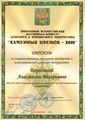 Бородина Анастасия Валерьевна