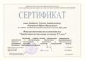 Сертифицированные работы