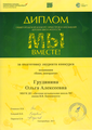 Грудинина Ольга Алексеевна