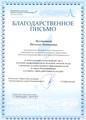 Пуговкина Наталья Леонидовна
