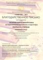 Исакова Ольга Михайловна