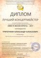 Тряпочкин Александр Алексеевич