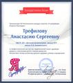 Трефилова Анастасия Сергеевна