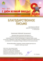 Яндашевская Надежда Григорьевна