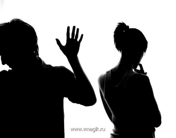Как сделать рассорку на мужа от себя 507