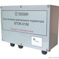 Блоки питания предназначены для питания стабилизированным напряжением электронного температурного корректора объёма газа и для других нужд.