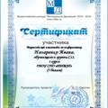 Награды студентов за участие во Всероссийской олимпиаде (октябрь 2013 г.)