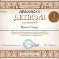 Награды студентов за участие в Международном проекте videouroki.net