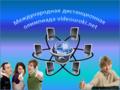 Участие в Международной олимпиаде по информатике и другим общеобразовательным дисциплинам (декабрь 2013 г.)
