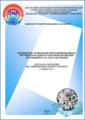 """Доклад на заседании ПЦК ООД от 12.11.2013 г. """"Применение технологии программированного обучения"""""""