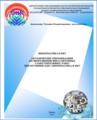Методические рекомендации по выполнению ВСР  по Информатике и ИКТ