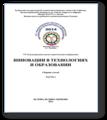 28–29 марта 2014 г. VII Международная научно-практическая конференция «Инновации в технологиях и образовании»