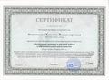 Сертификат за публикацию