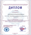 Всероссийский заочный конкурс СИБИНДО (г. Омск, ноябрь 2014 г.)