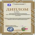 Всероссийский заочный конкурс СИБИНДО (г. Омск, февраль 2015 г.)