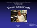 """Проект """"Пивной алкоголизм"""""""