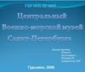 """Проект """"Центральный военно-морской музей г. Санкт-Петербурга"""""""