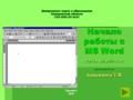 "Презентация-КОПР ""Начало работы в MS Word"""