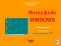 """Презентация-КОПР """"Интерфейс Windows"""""""