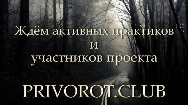 Приворот Клуб