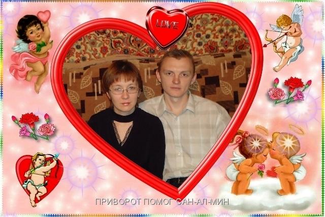 Маг сан-ал-мин помоги мне,вернуть любимого мужа Сергея.