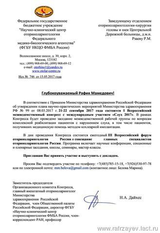 Приглашение на  «I Всероссийский межведомственный конгресс с международным участием «Слух 2017» 21-22 сентября 2017, г. Москва