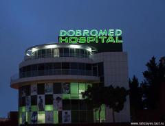 DOBROMED BAKU HOSPITAL