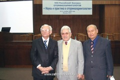 8-я Всероссийская научно-практическая конференция оториноларингологов. Москва, 2009