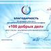 100-летие единения России и Тувы, 50-летие  г. Ак-Довурак