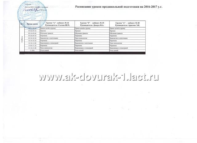 Расписание уроков предшкольной подготовки на 2016-2017уч.г.