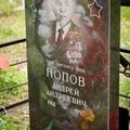 9 мая - посещение могилы Героя СССР Попова А.А.