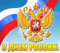 12 июня - День РОССИИ (1149 лет!)